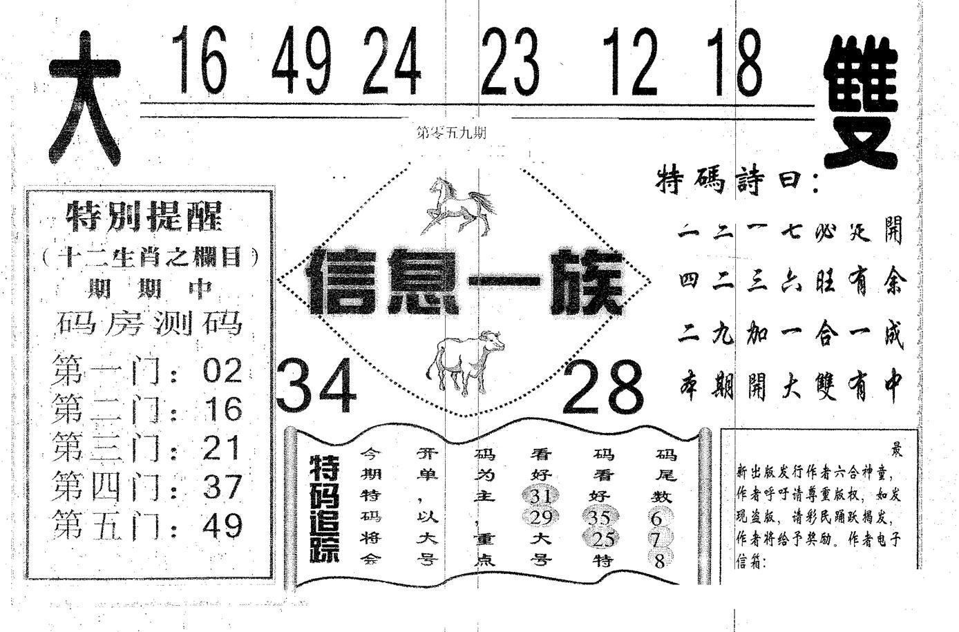 059期信息一族(黑白)