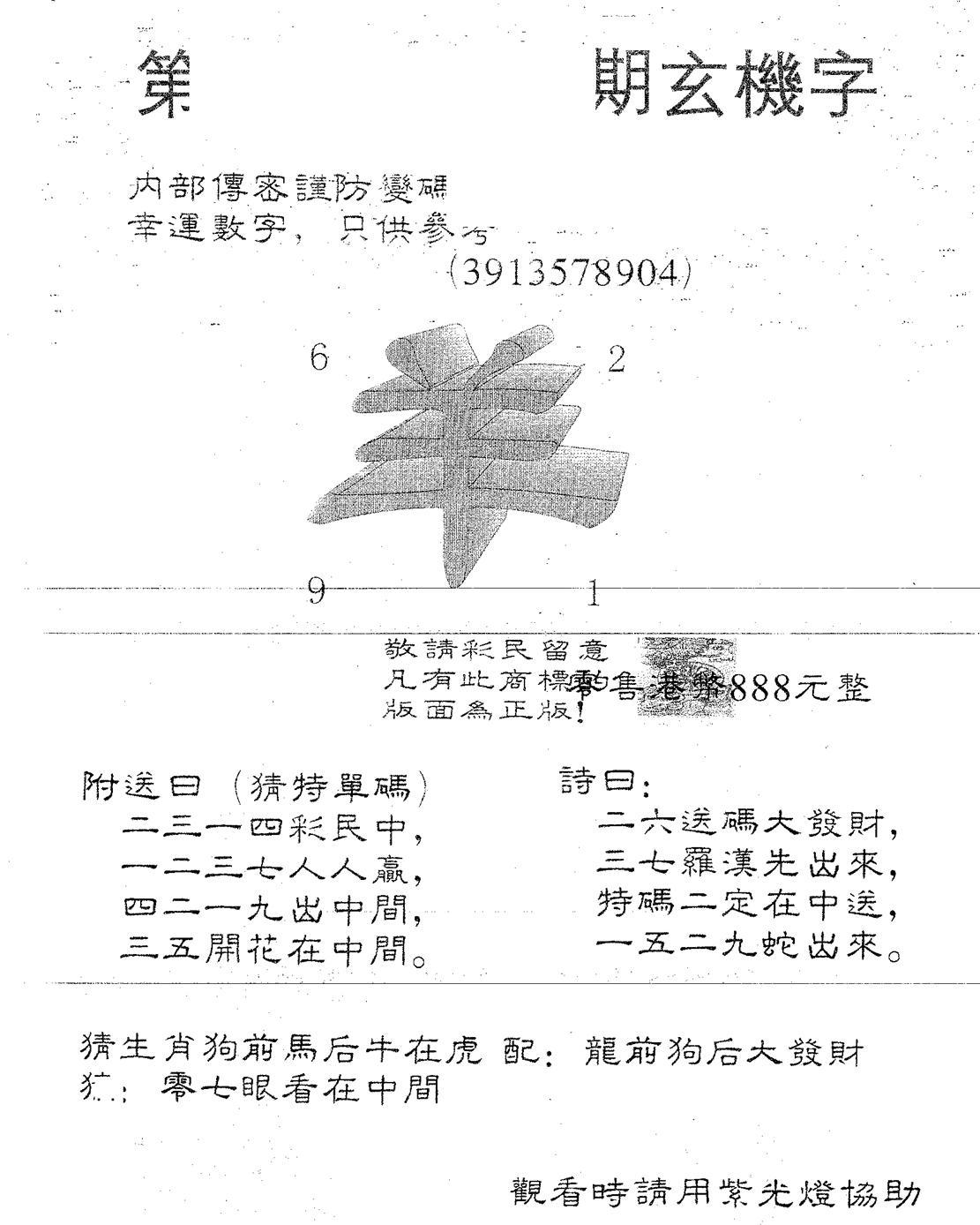 059期玄机字888(黑白)