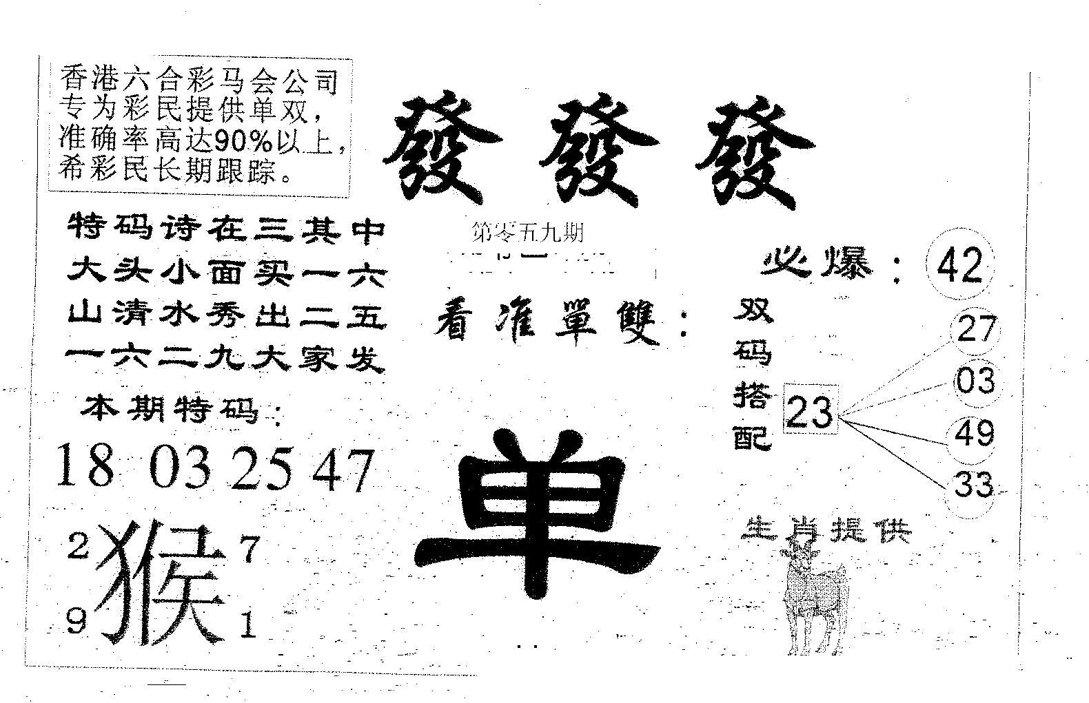 059期发发发(黑白)