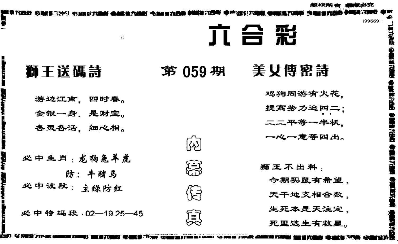 059期香港赌王(黑白)