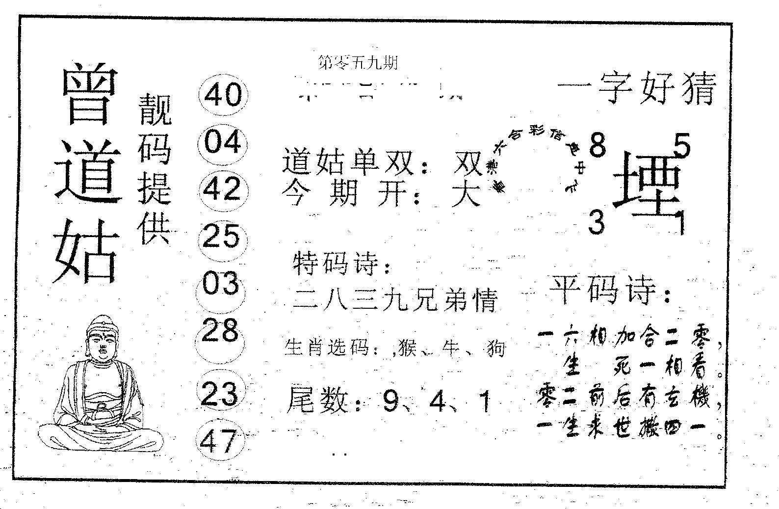 059期曾道姑(黑白)