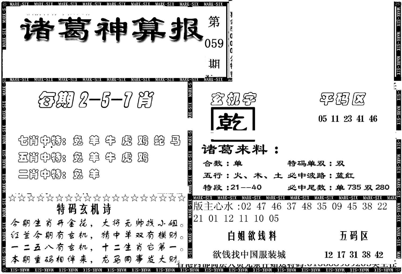 059期另新诸葛神算报(黑白)
