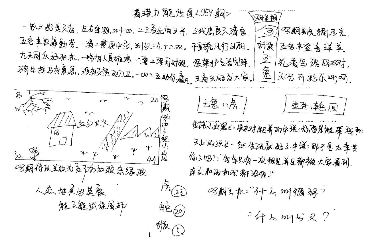059期手写九龙内幕A(黑白)