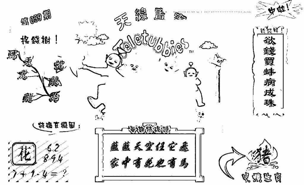 059期天线宝宝A(黑白)