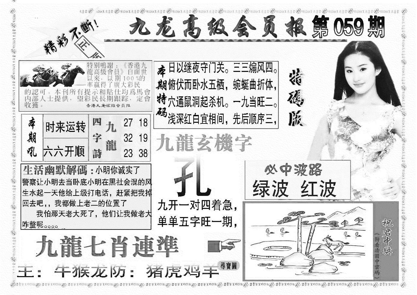 059期九龙高级会员报(黑白)