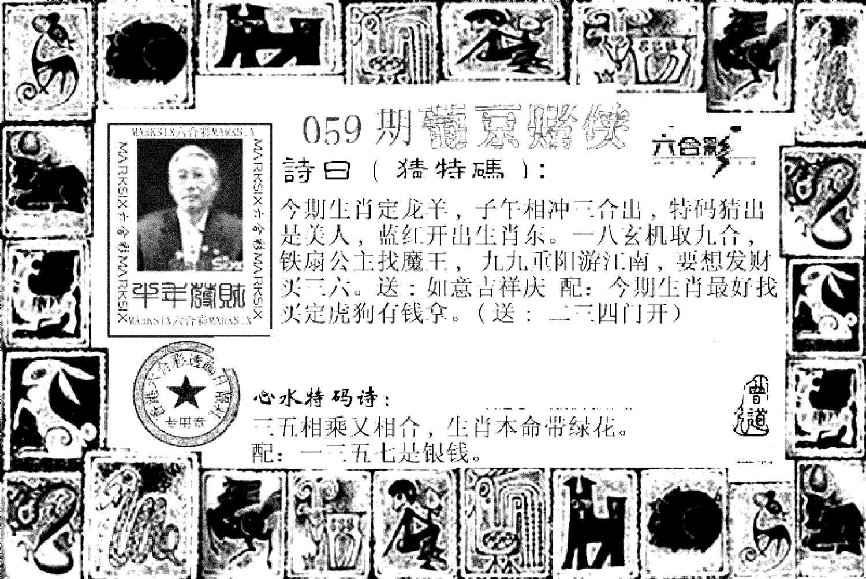 059期葡京赌侠(新)(黑白)