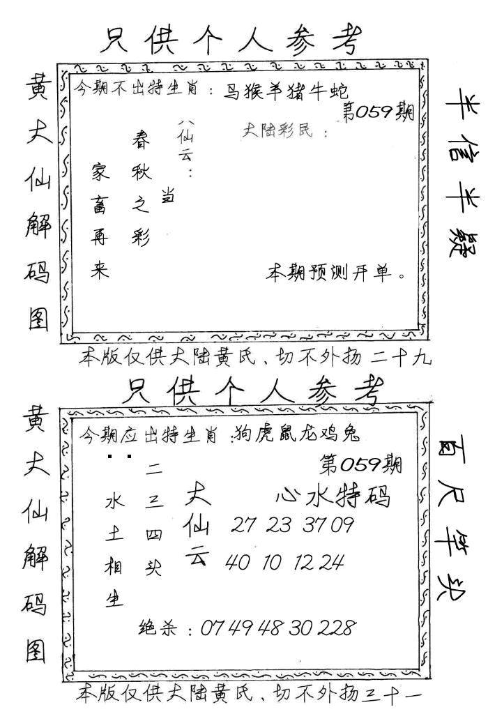 059期黄大仙梅花解码图(手写版)(黑白)