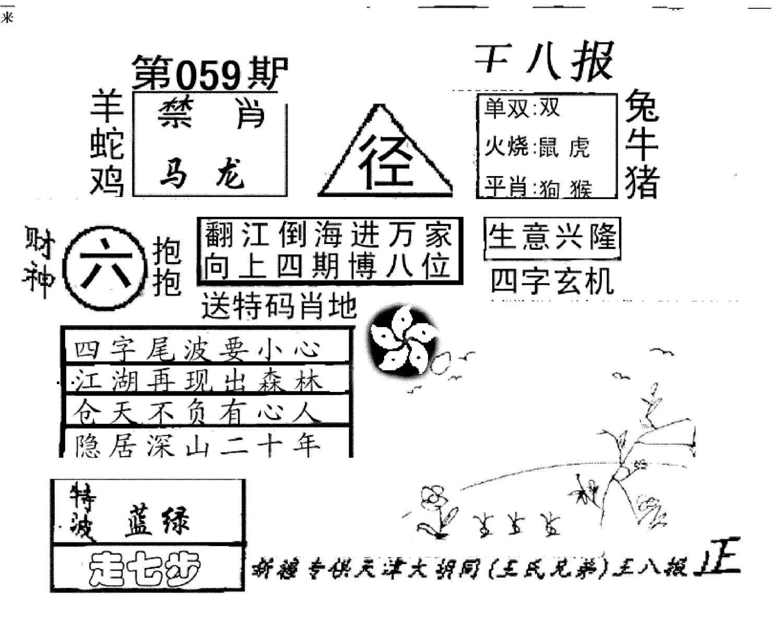 059期王八报(黑白)