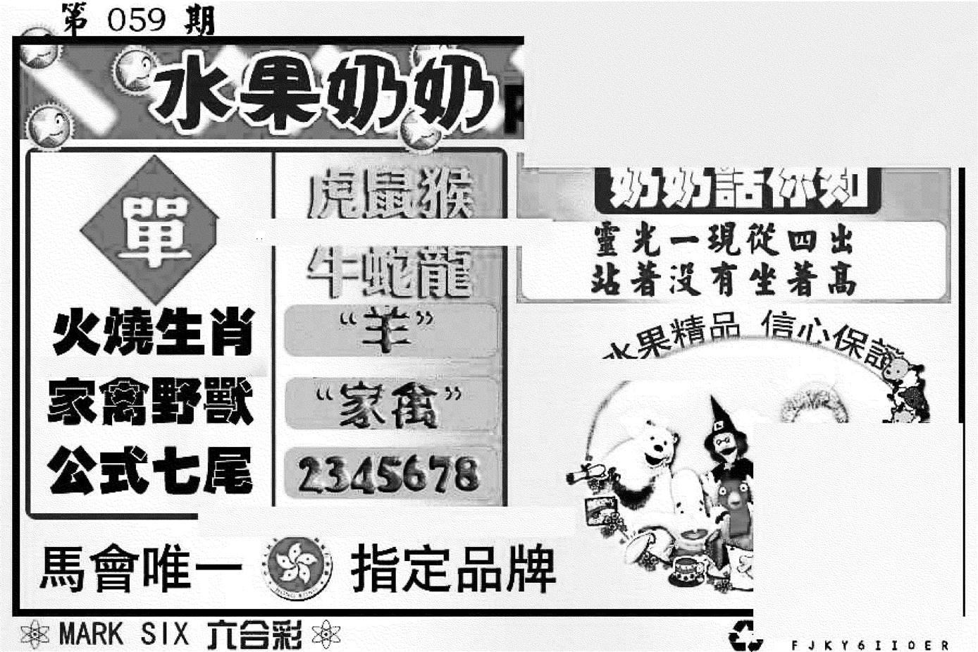 059期水果奶奶内幕(黑白)