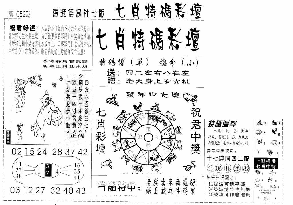 059期七肖特码彩坛(黑白)