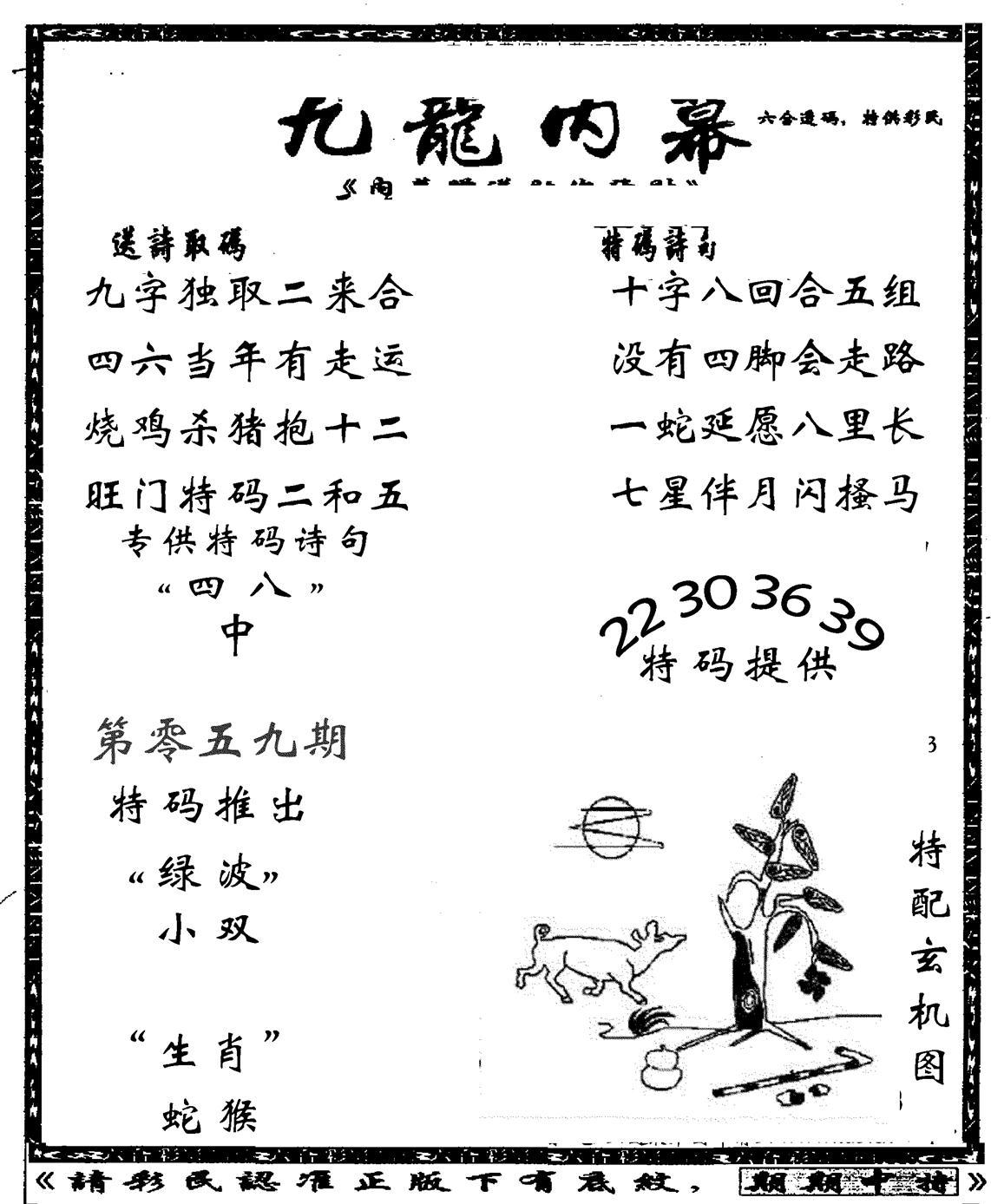 059期老九龙内幕(黑白)