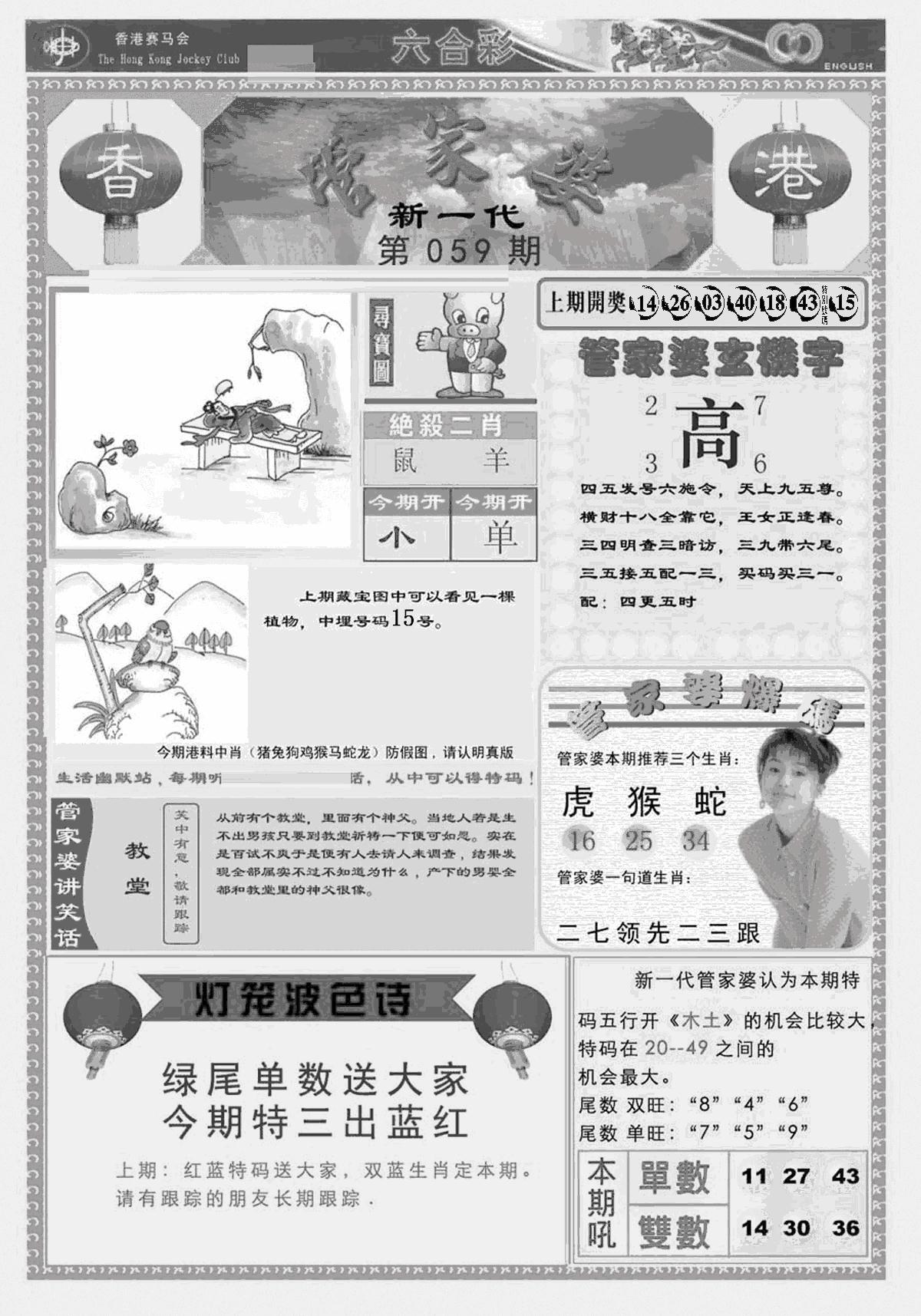 059期新当天报-3(黑白)
