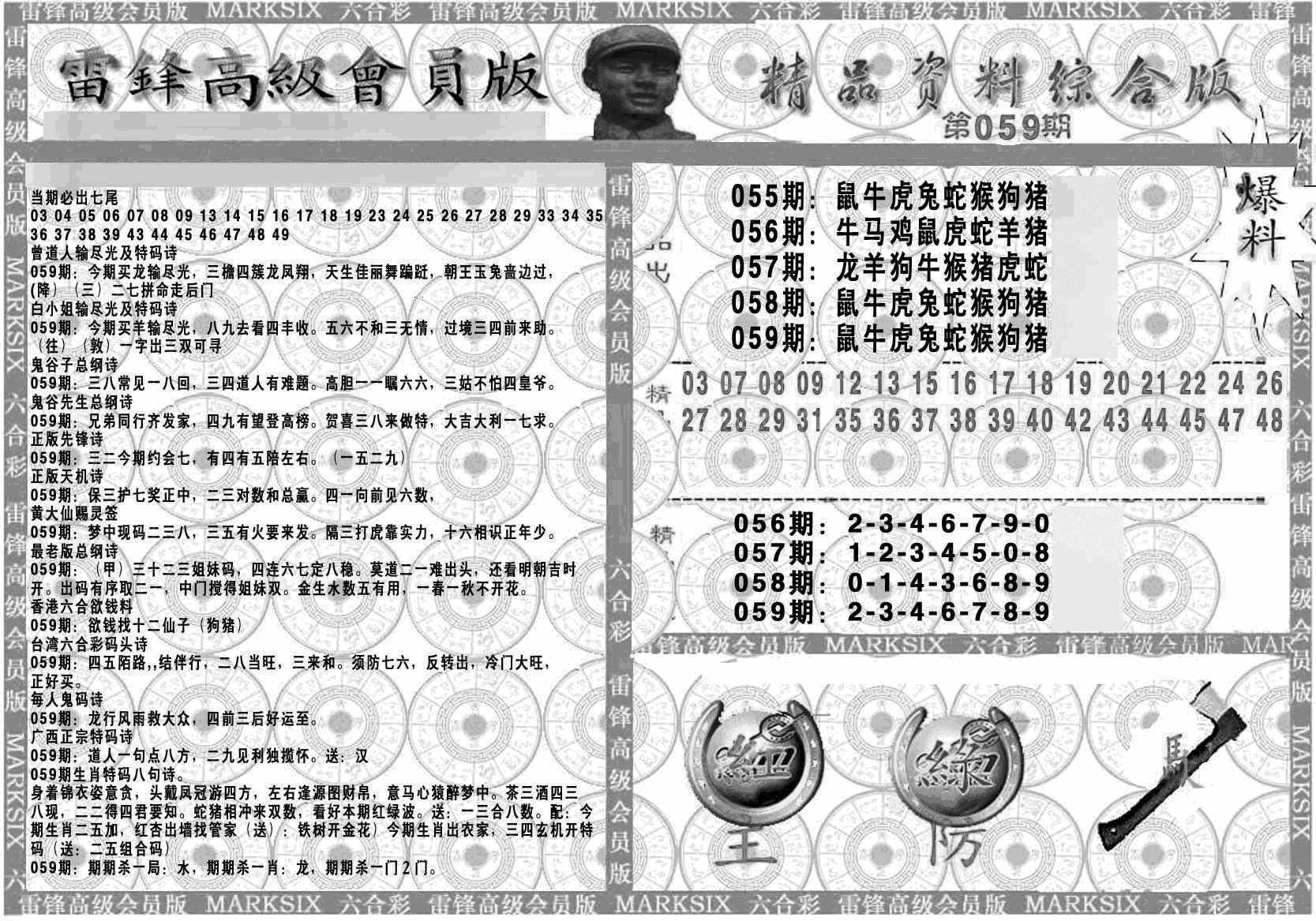 059期新当天报-4(黑白)