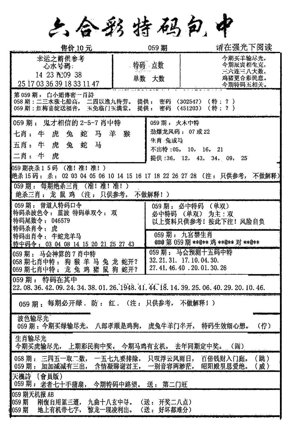 059期六合彩特码包中(黑白)
