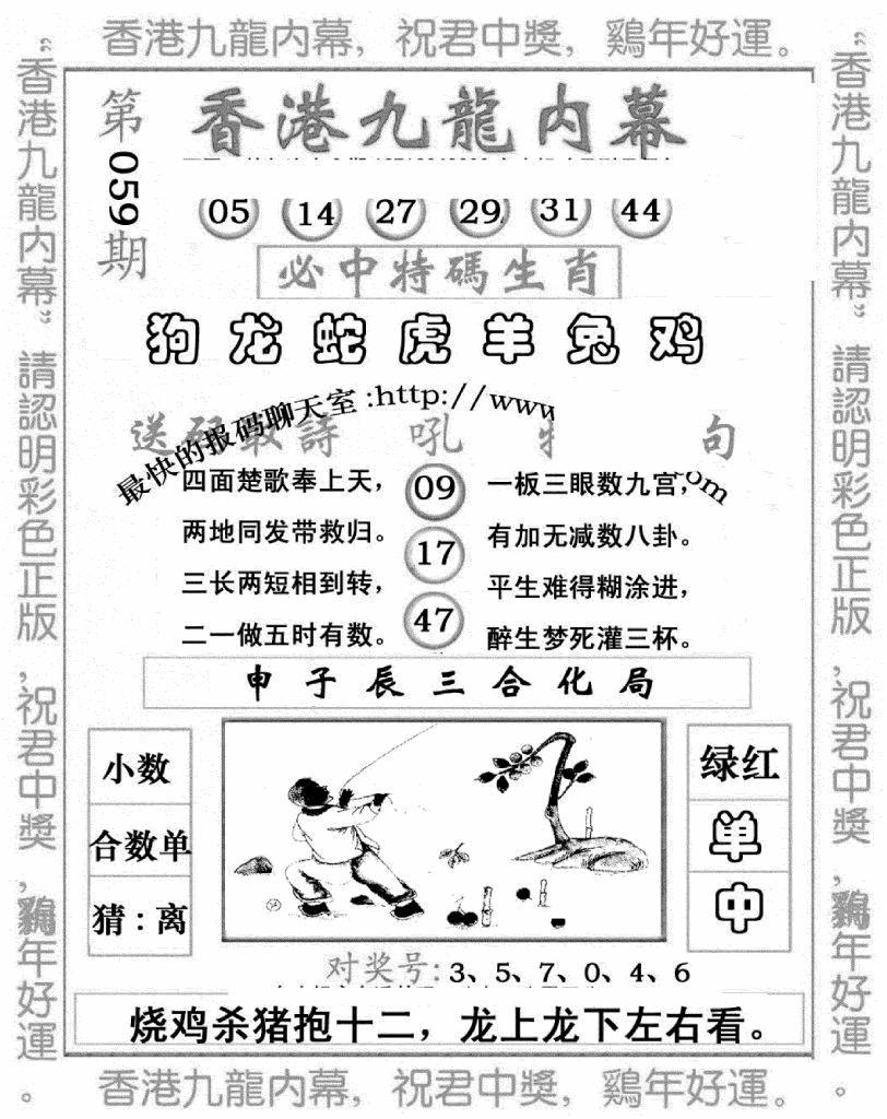 059期九龙内幕七肖图(黑白)