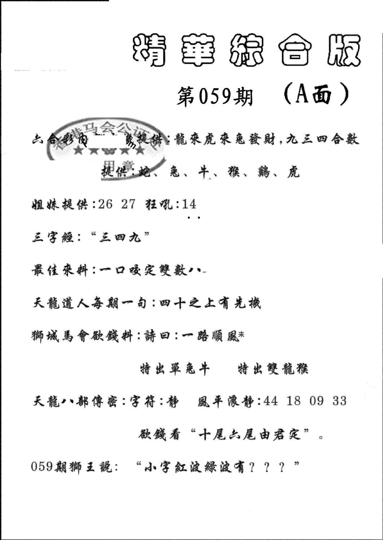 059期精华综合A(黑白)