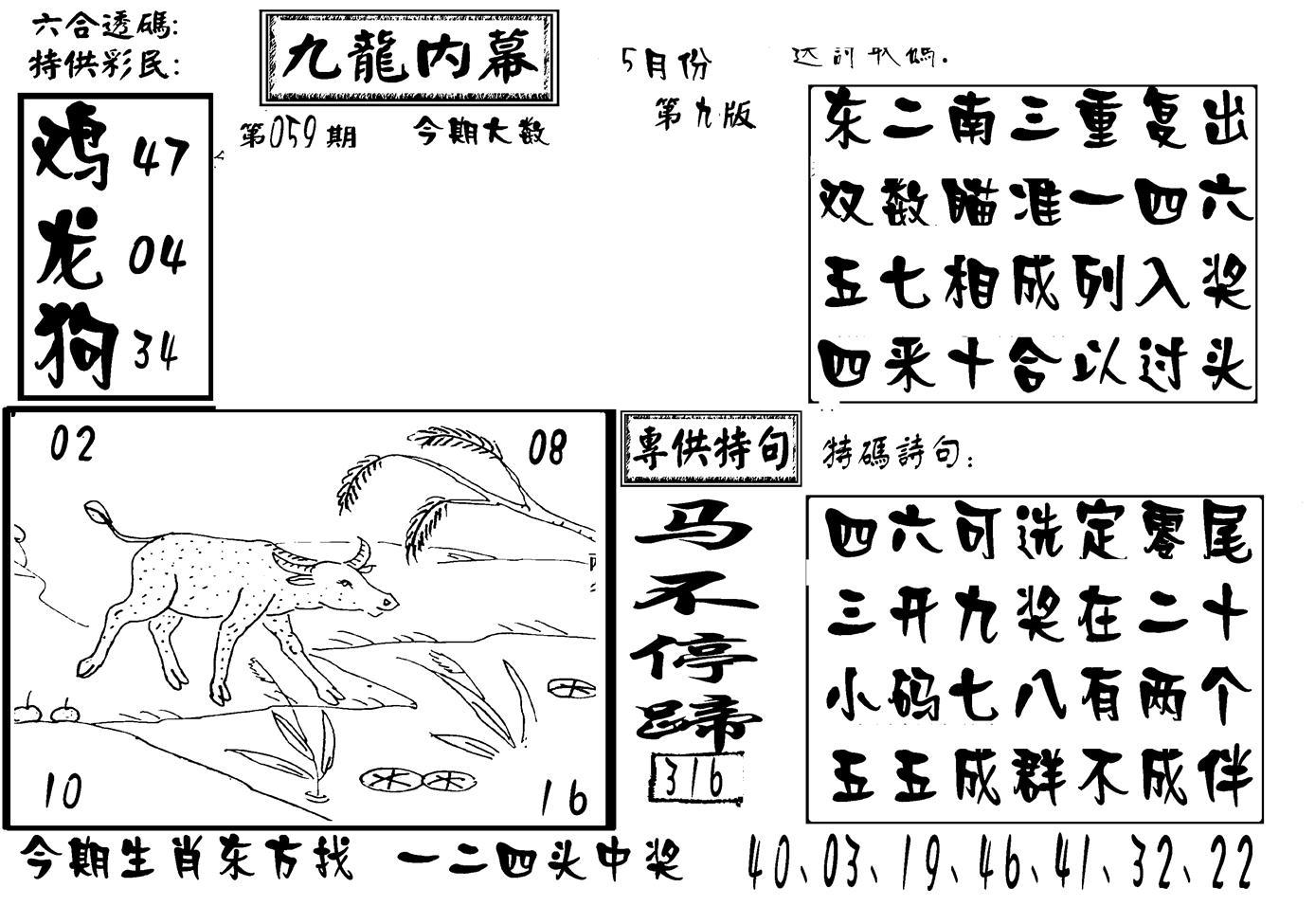 059期香港九龙传真-3(黑白)