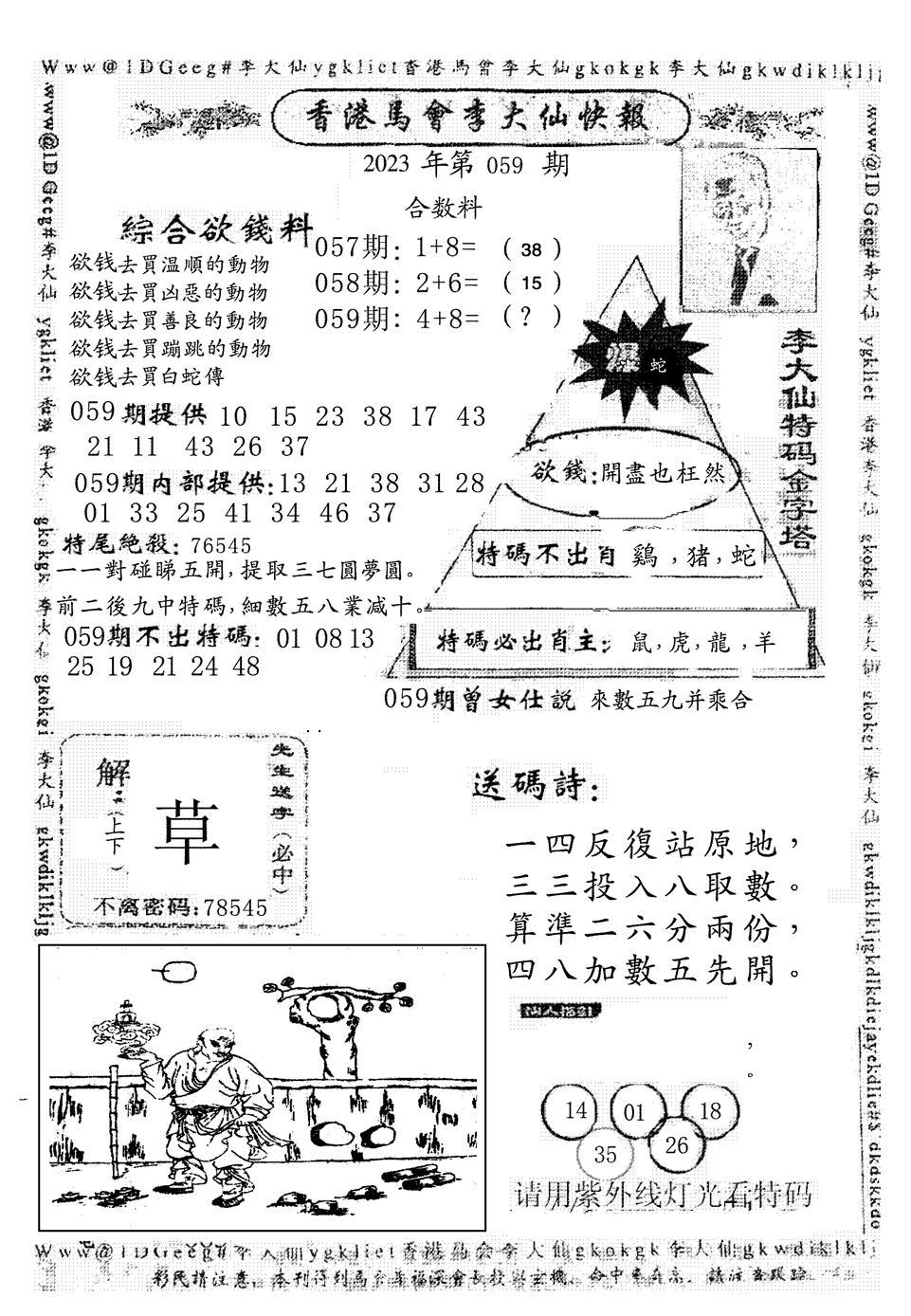 059期另版李大仙快报(黑白)