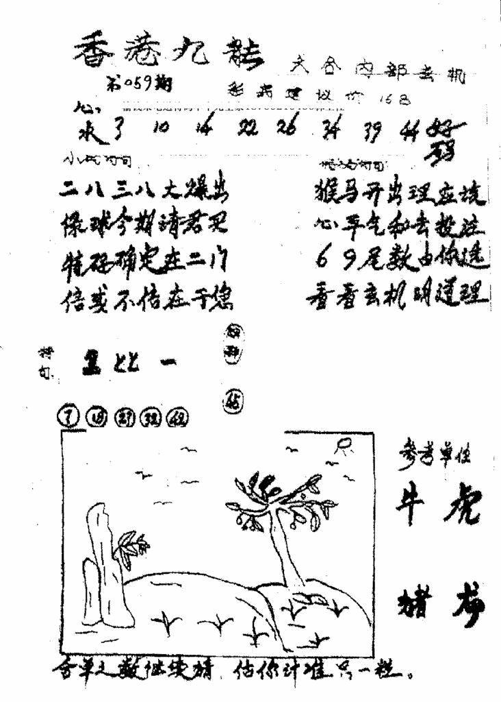 059期香港九龙传真1(手写版)(黑白)