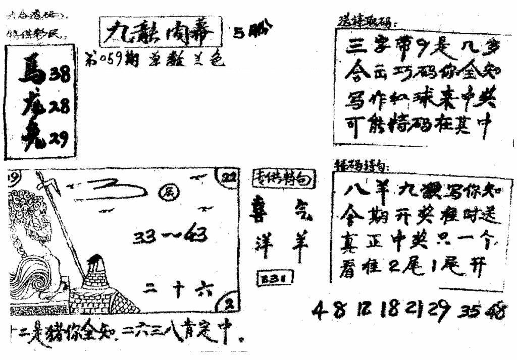059期香港九龙传真2(手写版)(黑白)