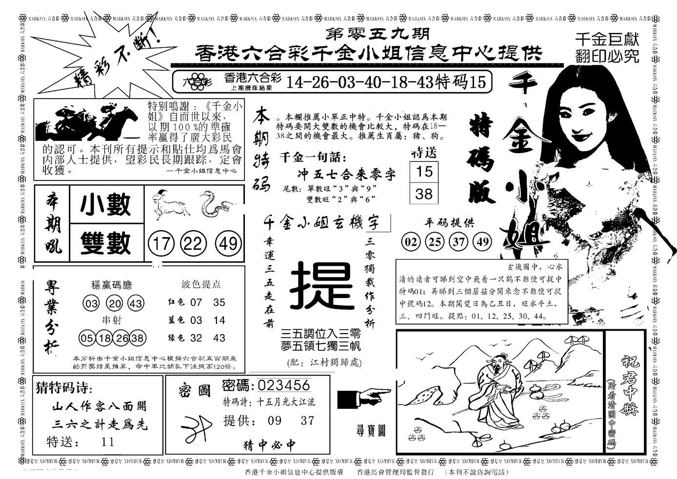 059期千金小姐A(新)(黑白)