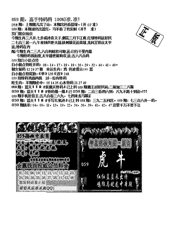 059期双龙报B(黑白)