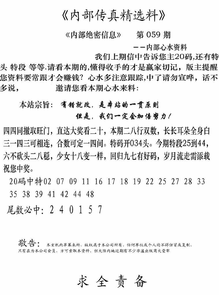 059期内部传真精选料(黑白)
