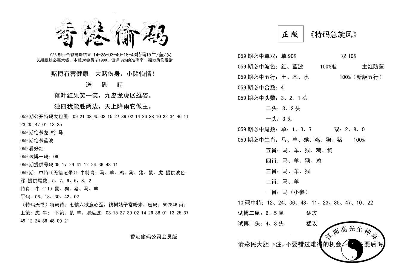 059期偷码必中单双(黑白)