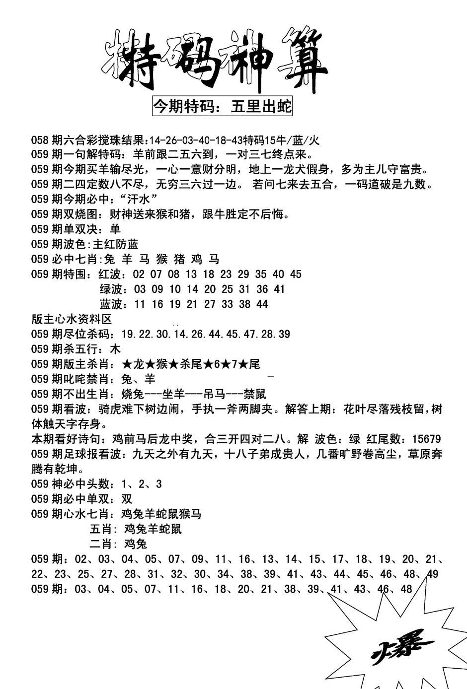 059期特码神算(黑白)