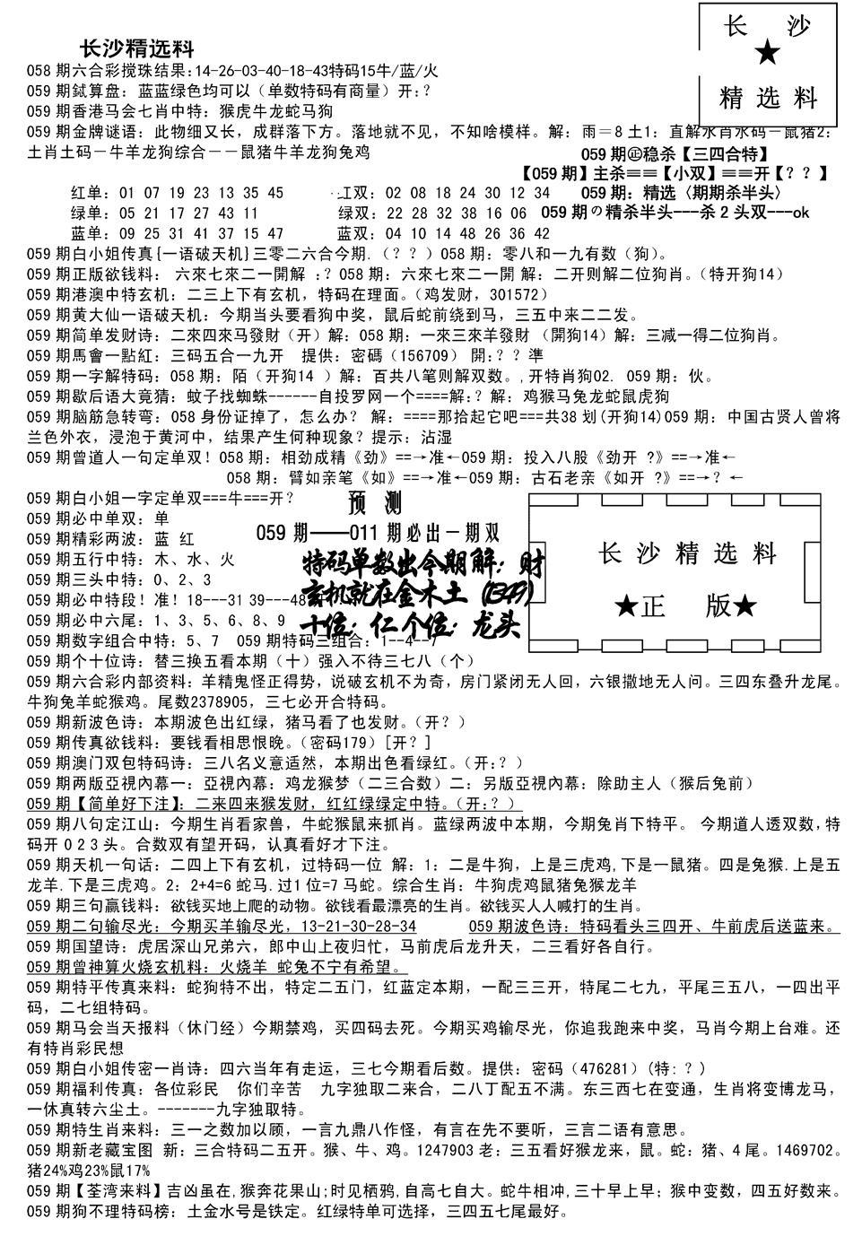 059期长沙精选料A(新)(黑白)