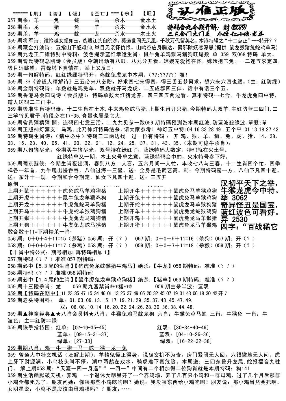 059期长沙精选料B(新)(黑白)