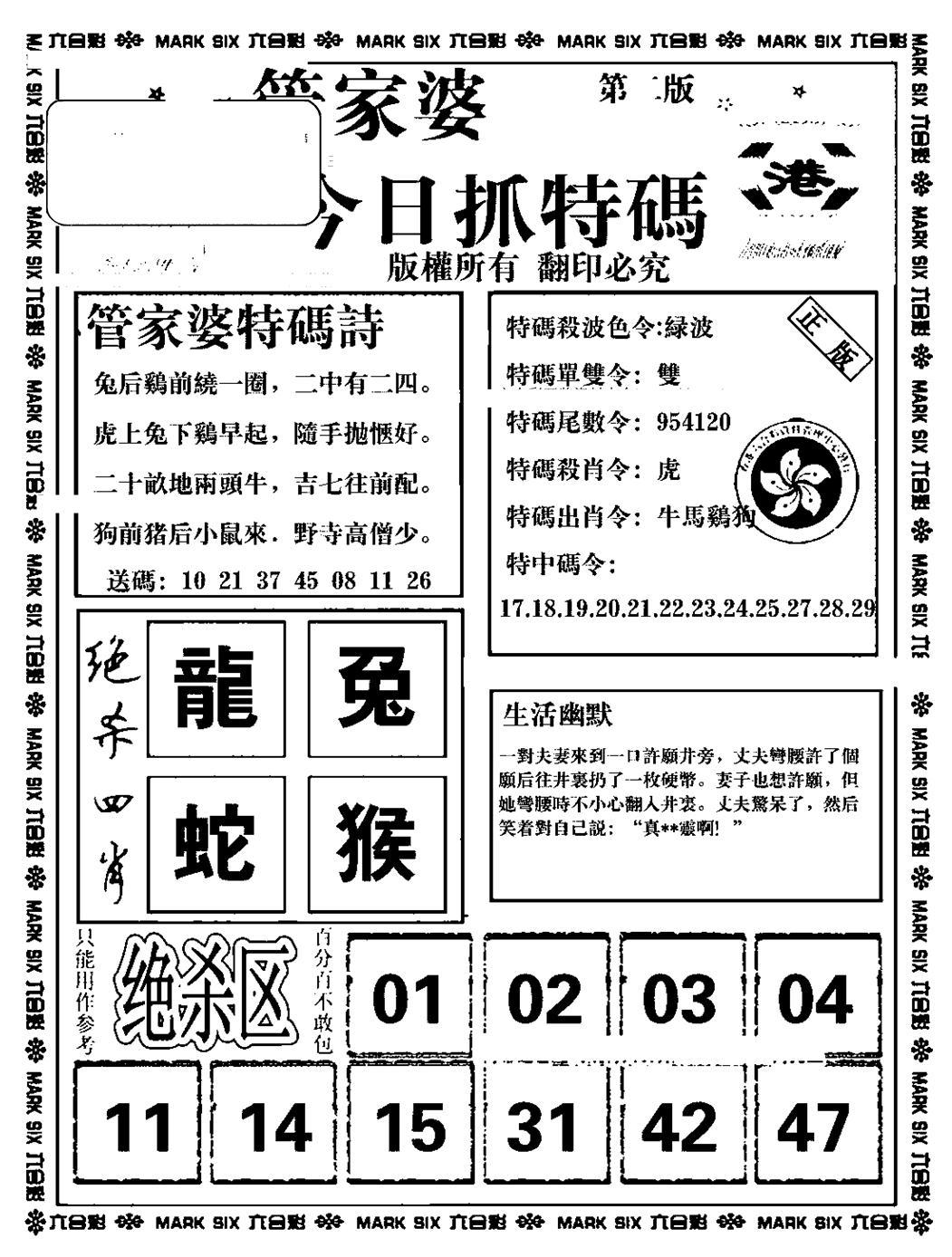 059期管家婆抓特码B(正版)(黑白)