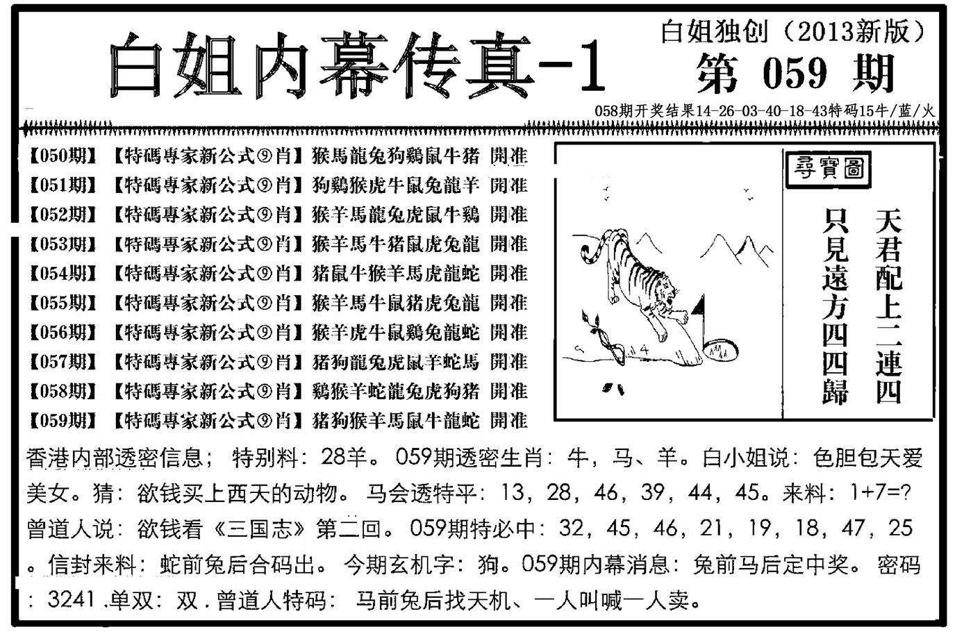 059期白姐内幕传真-1(黑白)