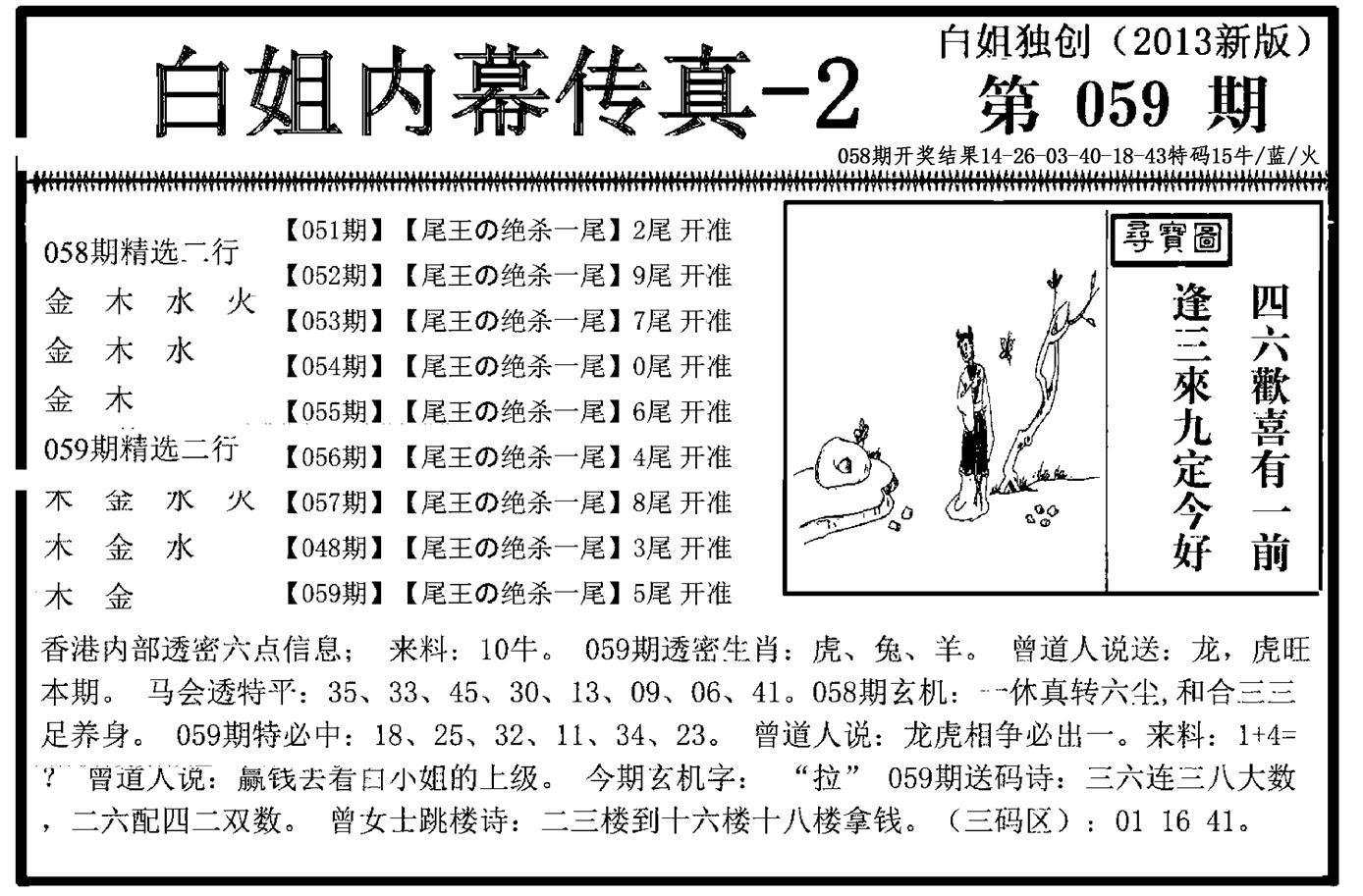 059期白姐内幕传真-2(黑白)