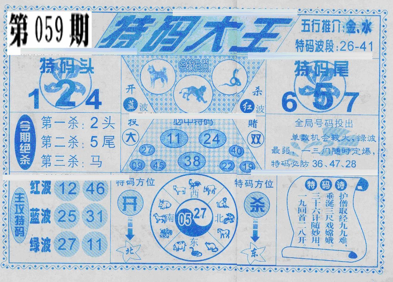 059期特码大王(黑白)