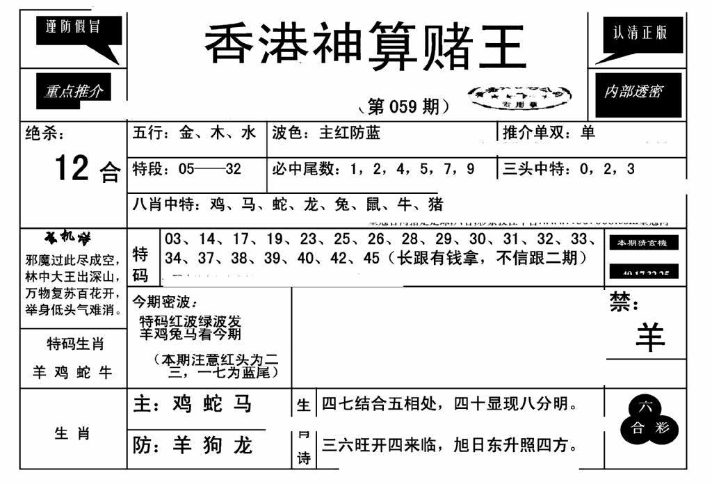 059期香港神算赌王(新)(黑白)