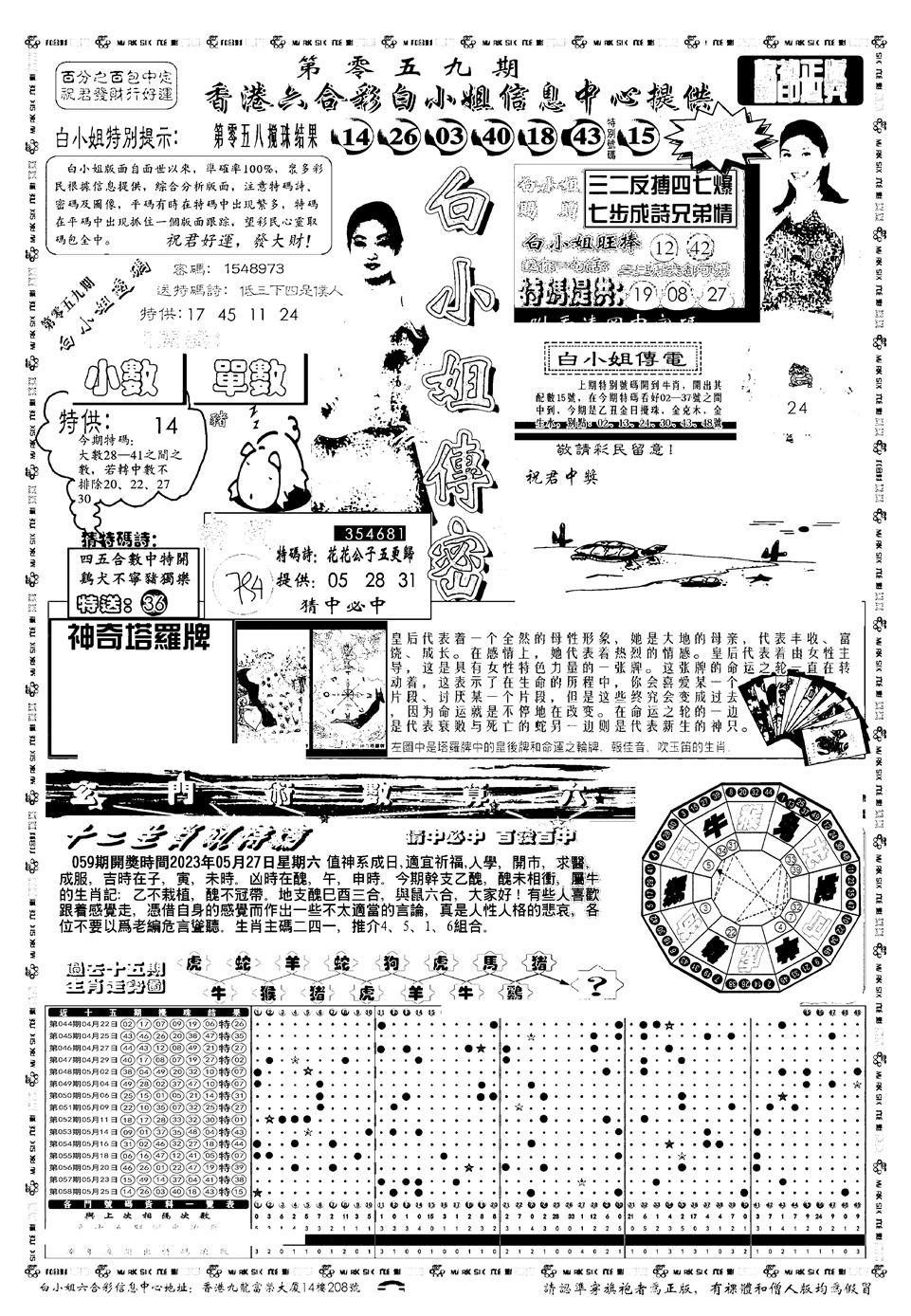 059期新版白小姐祺袍A(黑白)