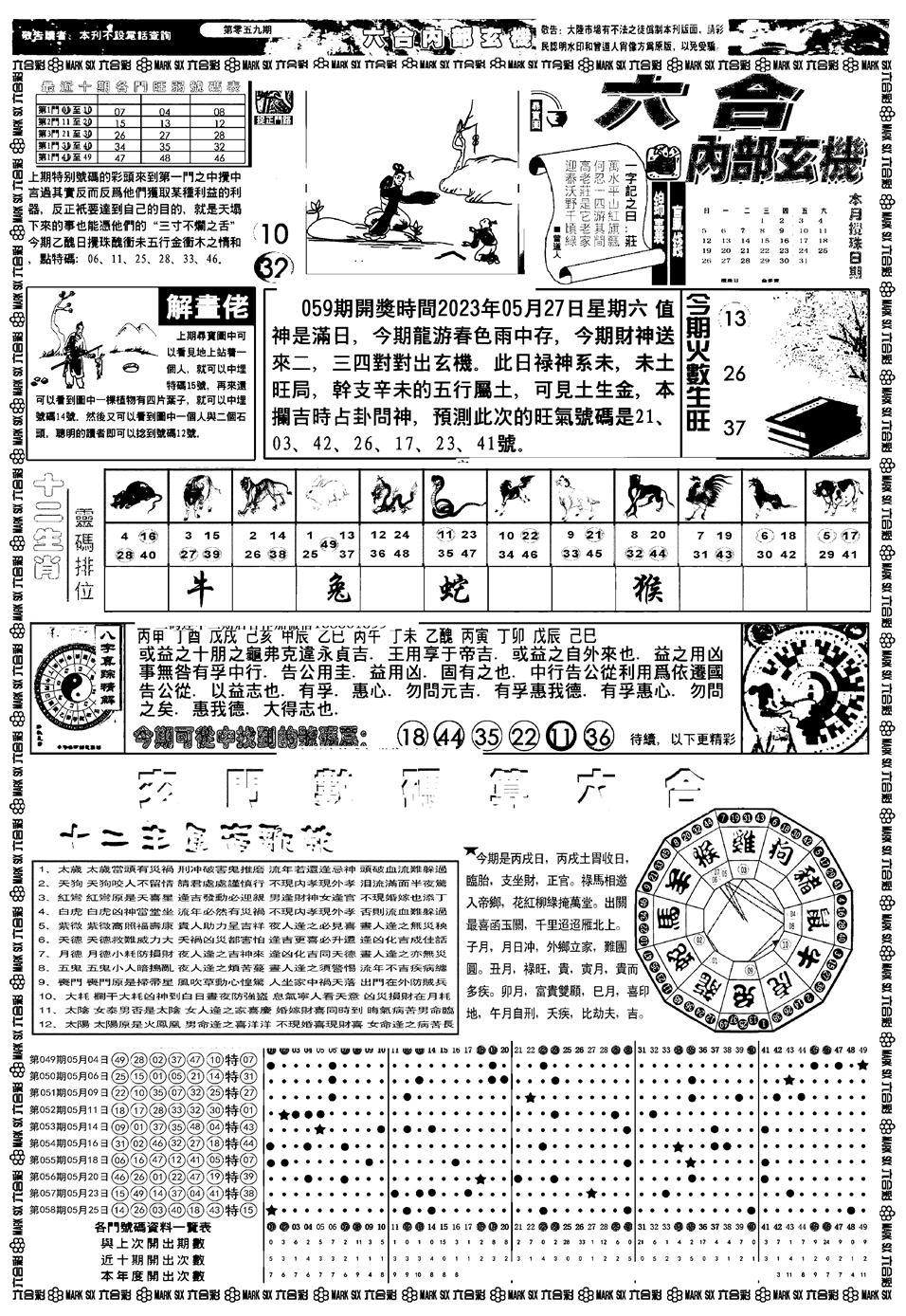 059期新版内部玄机A(黑白)
