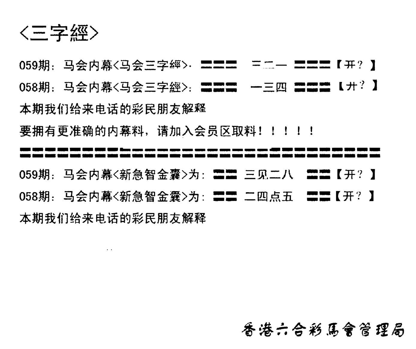 059期电脑版(早版)(黑白)