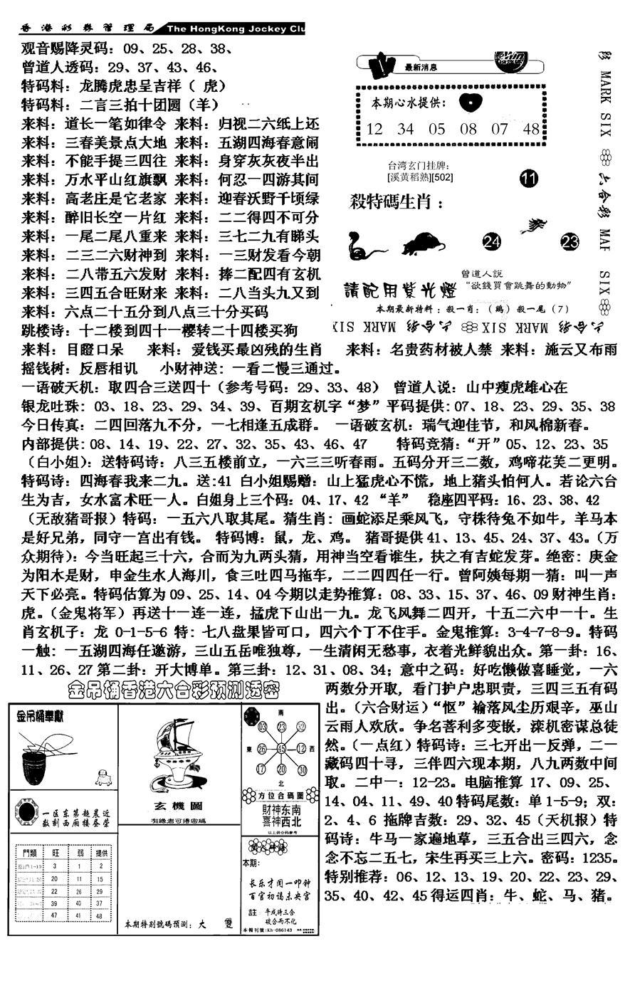 059期马会版综合B(黑白)