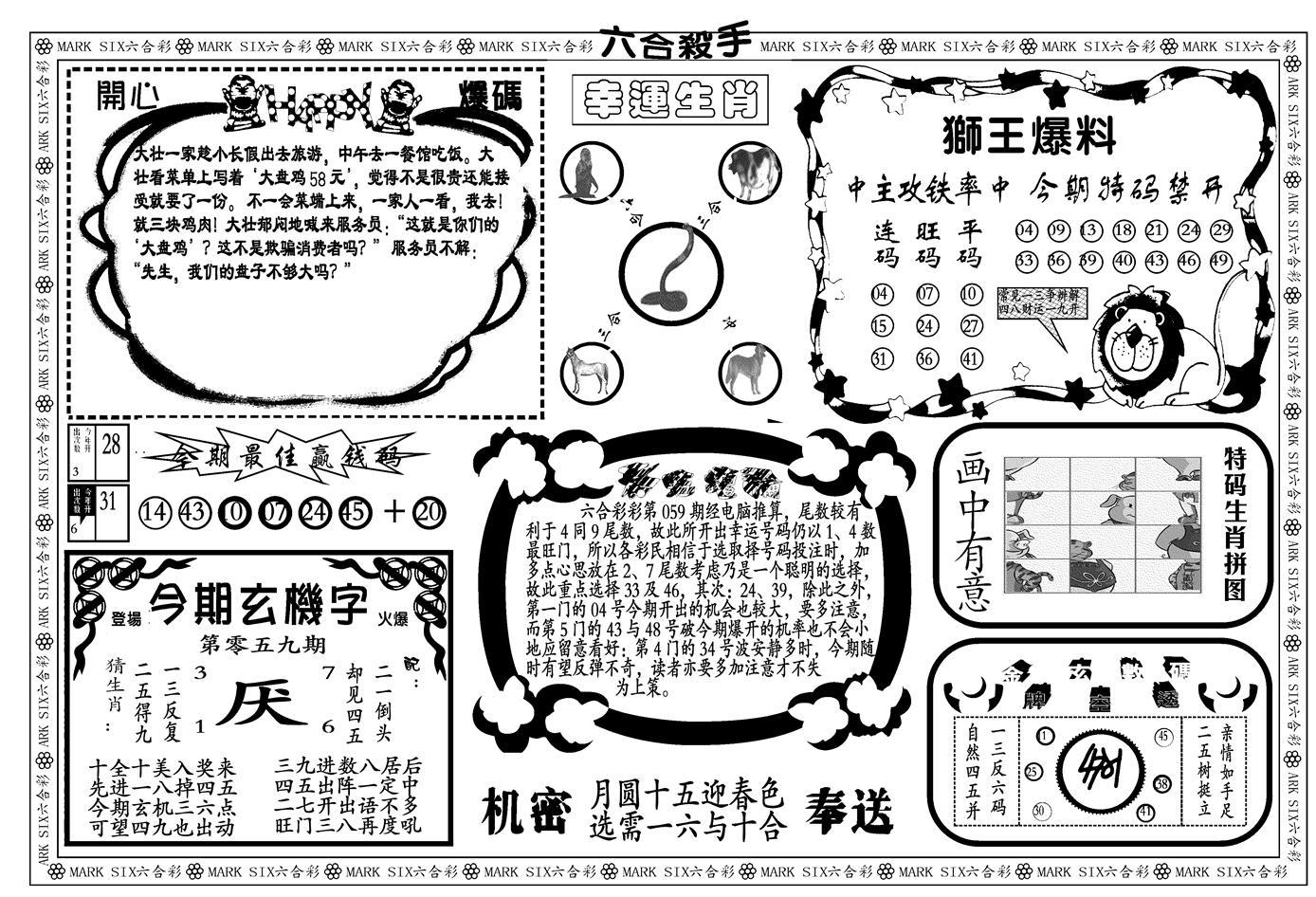 059期新六合杀手B(黑白)