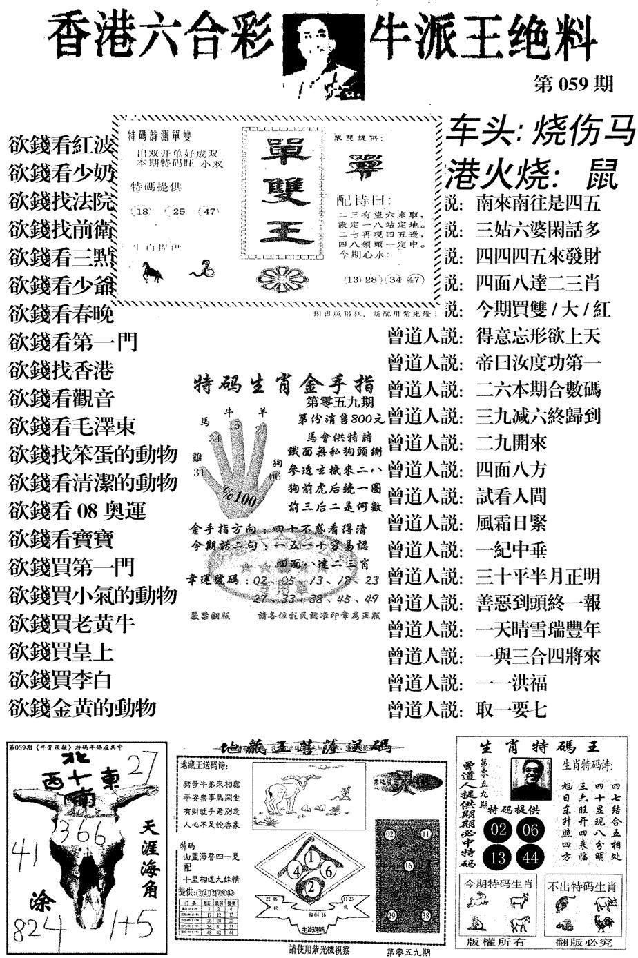 059期香港牛派王绝料(黑白)