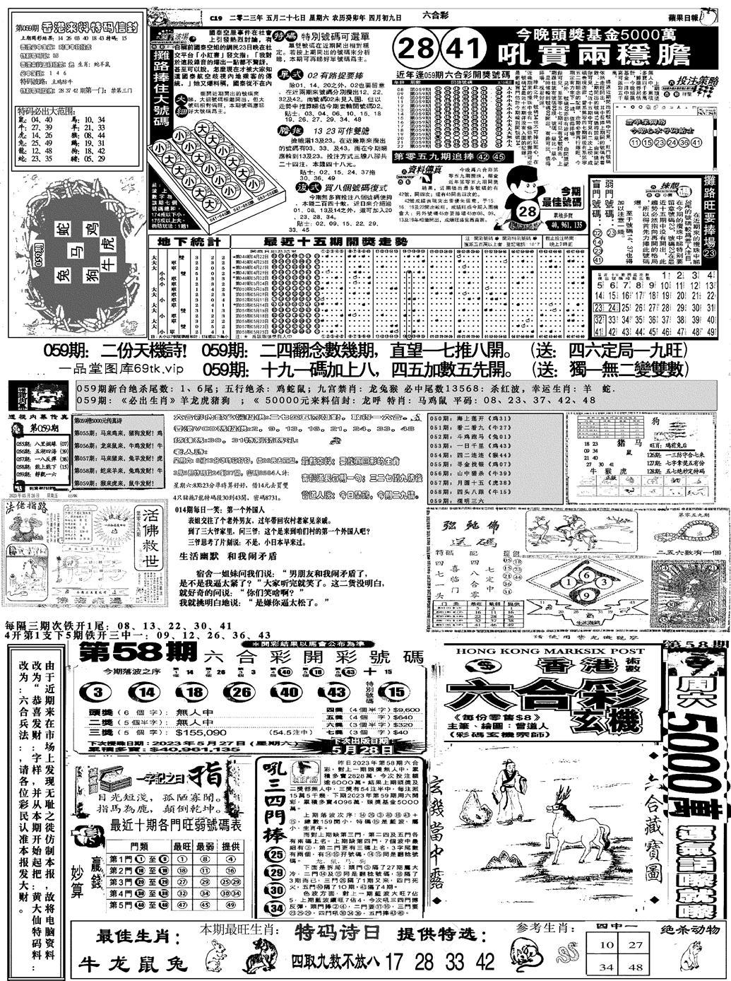 059期恭喜发财(黑白)