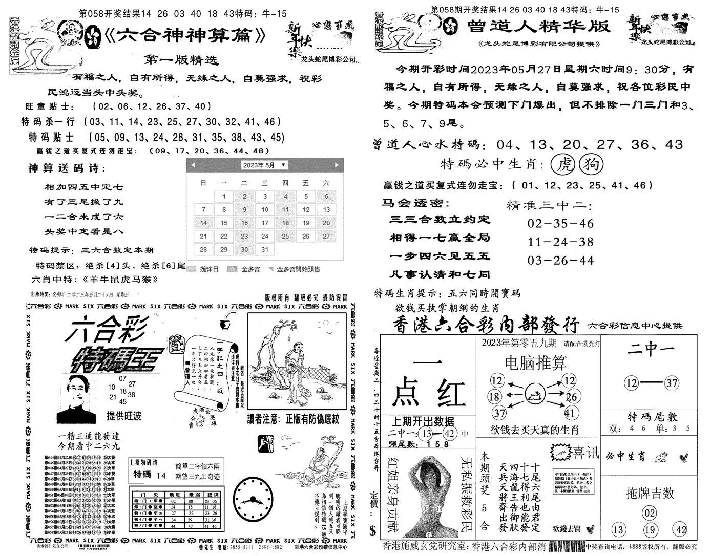 059期龙头蛇尾A(黑白)