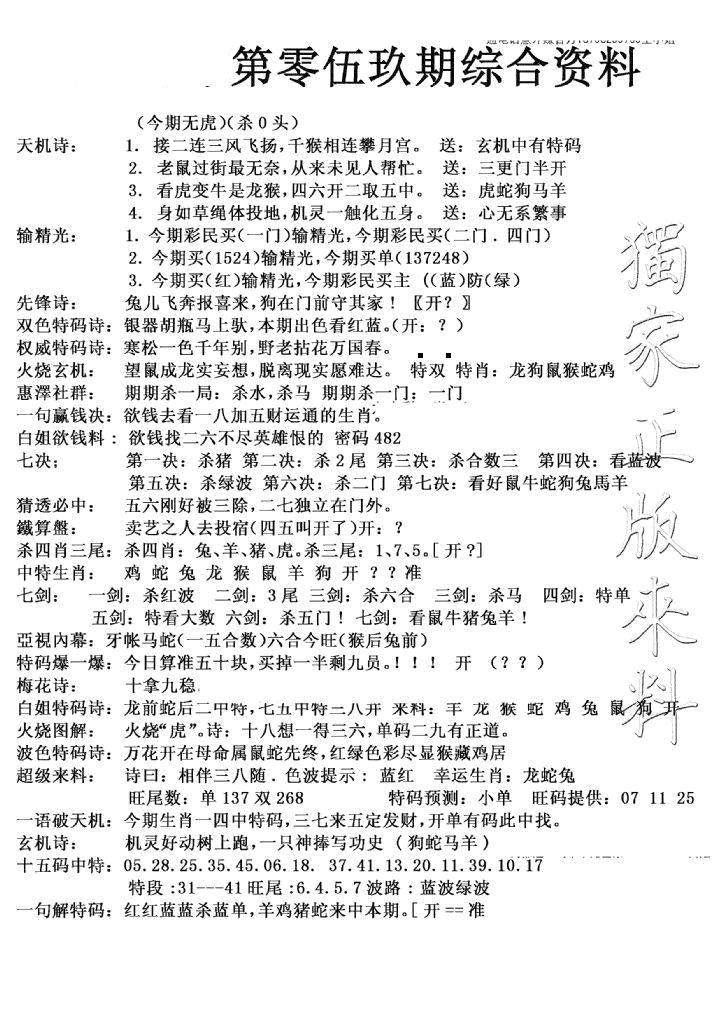059期独家综合资料(黑白)