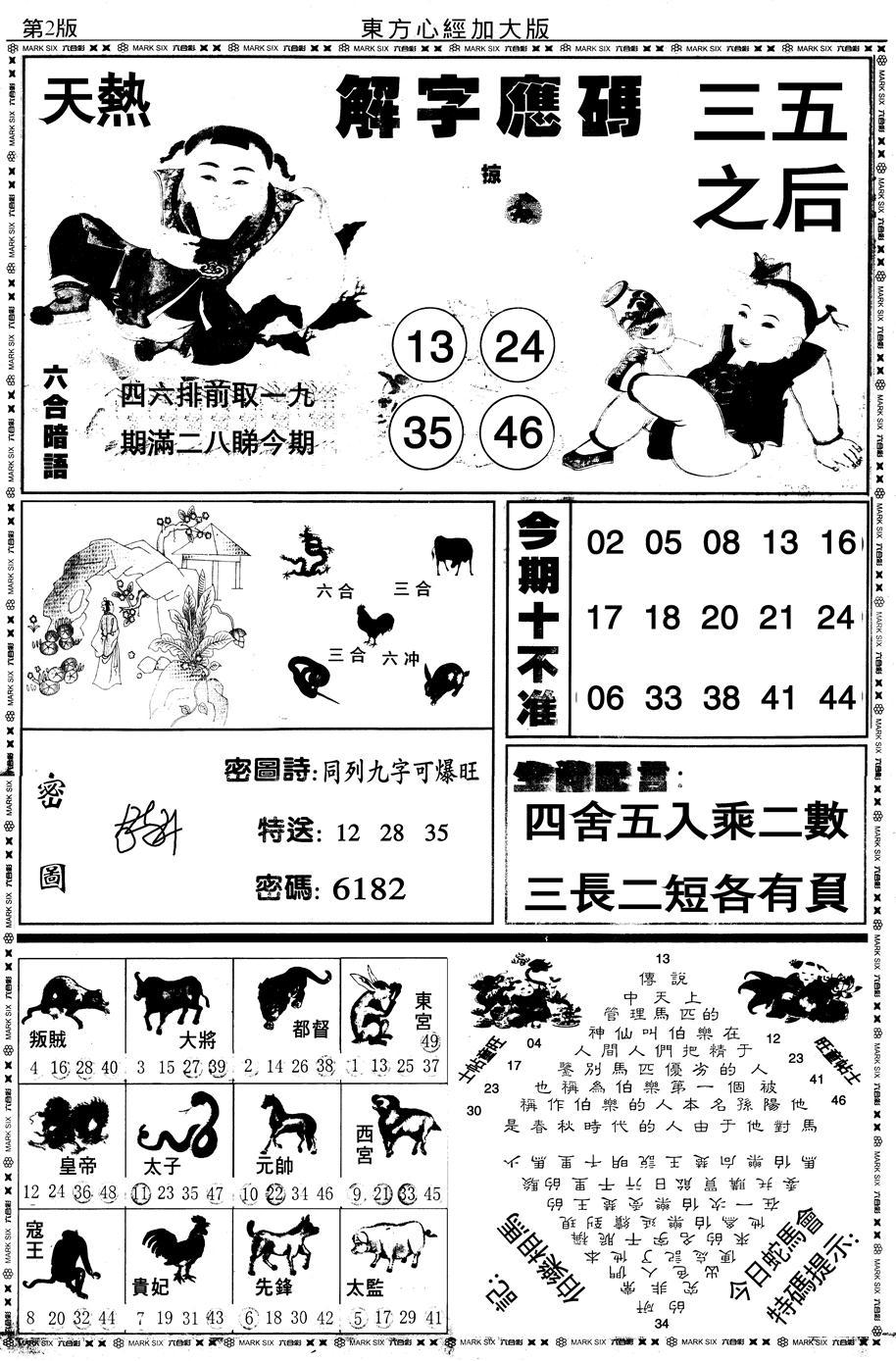 059期大东方心经B(黑白)