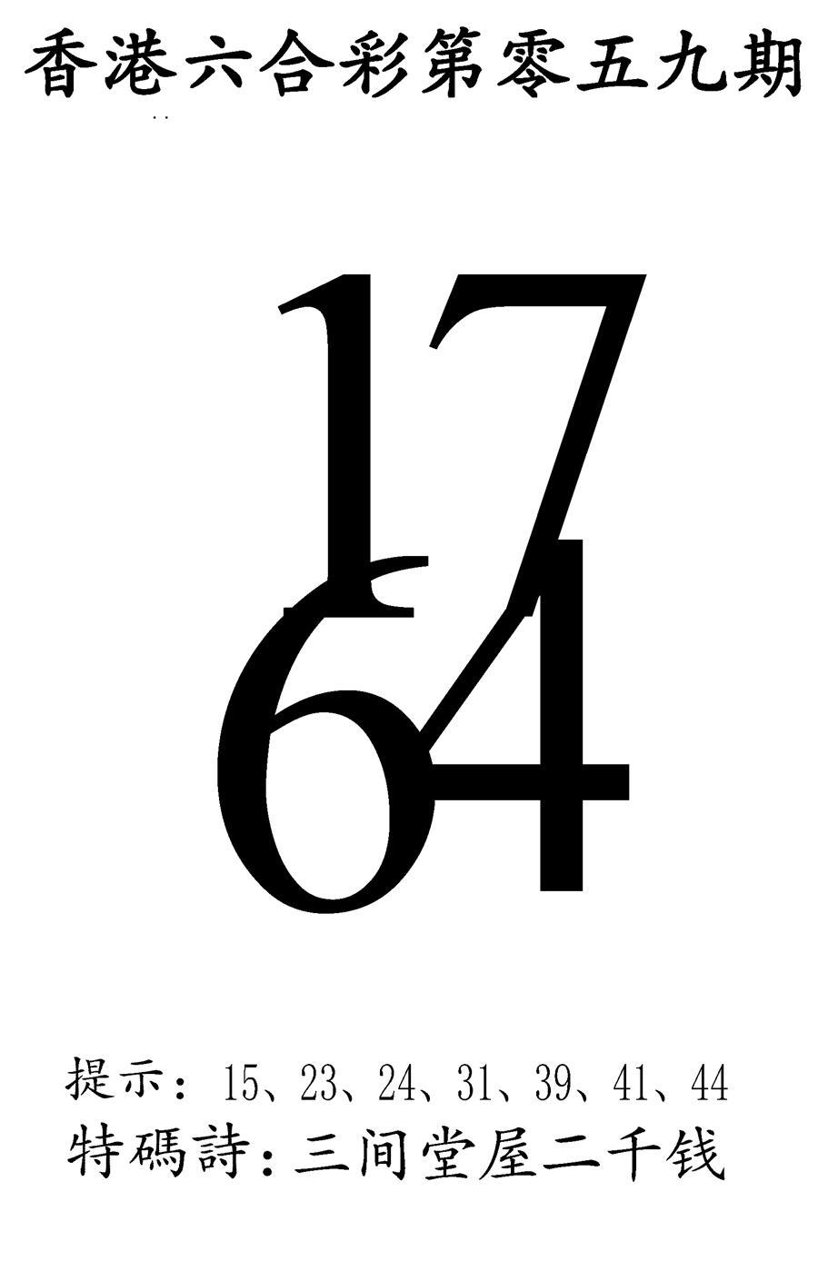 059期澳门三合王B(黑白)