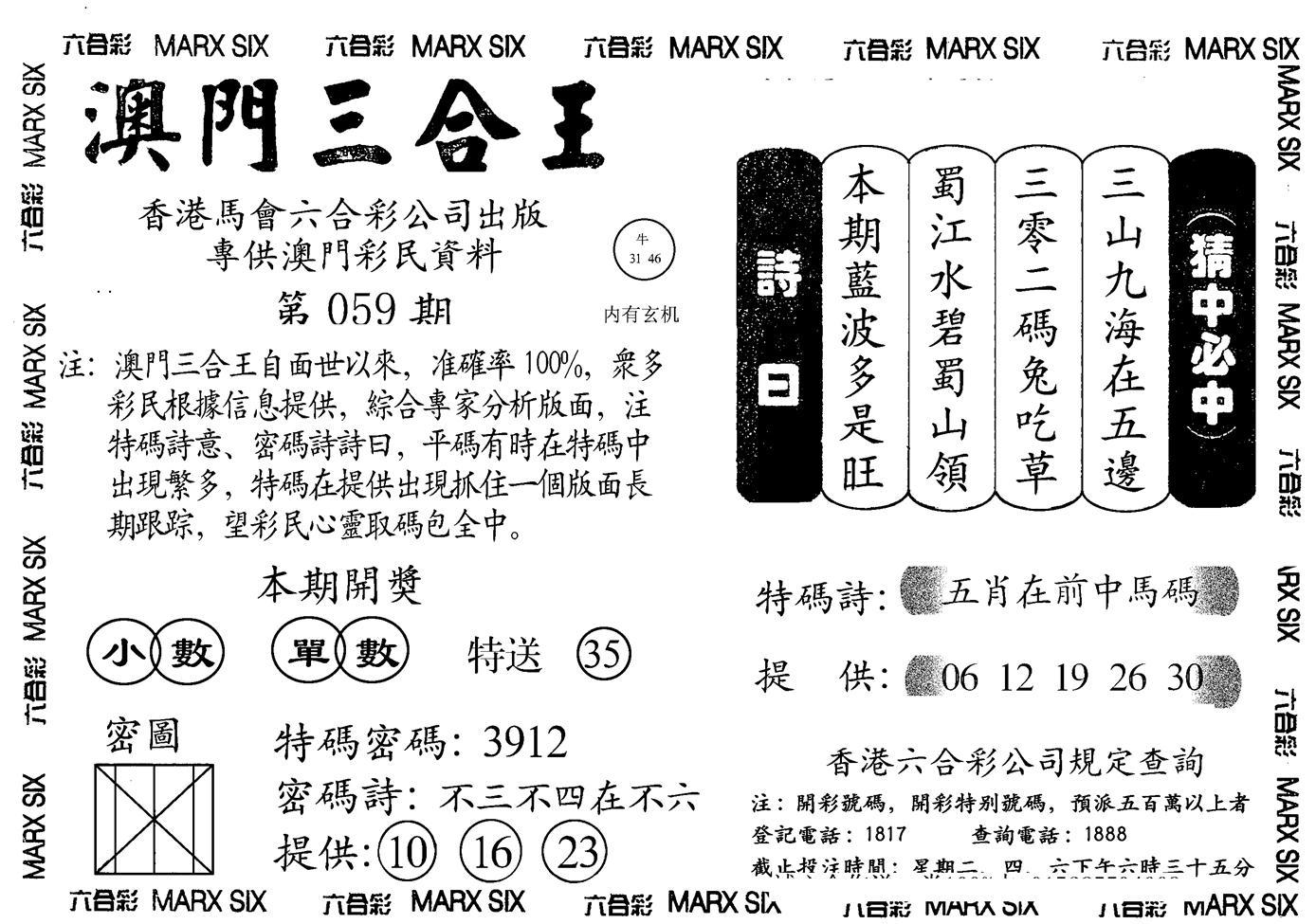 059期另澳门三合王A(黑白)