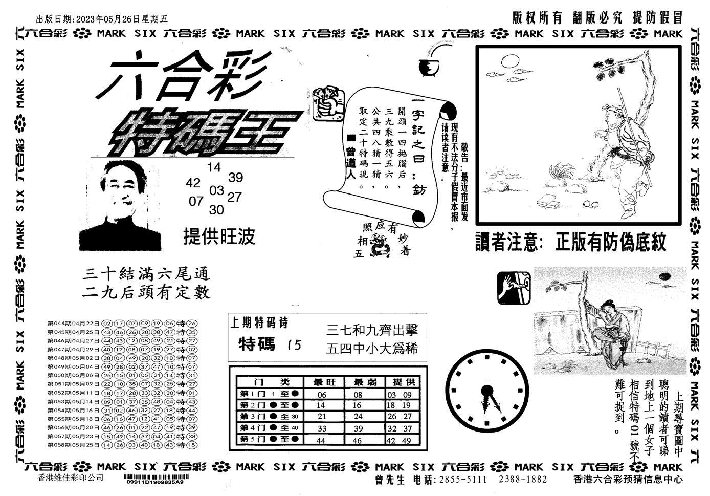 059期新特码王(黑白)