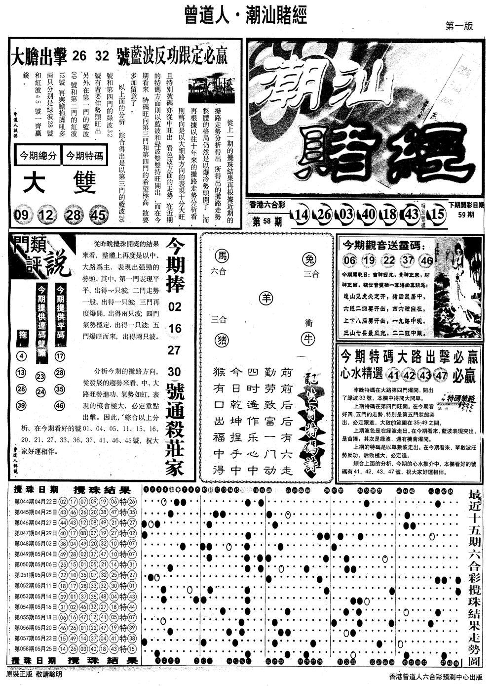 059期另版潮汕赌经A(黑白)